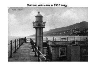 Ялтинский маяк в 1910 году.
