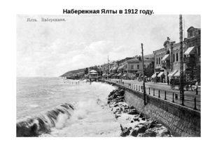 Набережная Ялты в 1912 году.