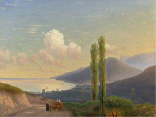 Дорога в Гурзуф. Крым. (масло, 1878 год) Айвазовский Иван Константинович.
