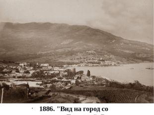 """1886. """"Вид на город со стороны Ливадии"""": В порту ещё нет мола. Нет и дворца"""