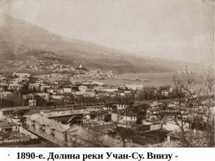 1890-е. Долина реки Учан-Су. Внизу - двухэтажные дома, стоящие на Архивной у