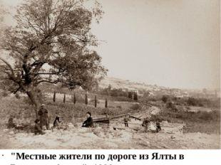 """""""Местные жители по дороге из Ялты в Верхнюю Аутку"""": 1886. Франтоватый господ"""