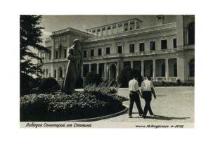 Ливадия Санаторий имени Сталина и памятник