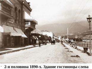 2-я половина 1890-х. Здание гостиницы слева не сохранилось. Застройка в этой