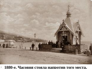 1880-е. Часовня стояла напротив того места, где на набережную выходит улица