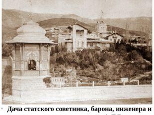 Дача статского советника, барона, инженера и ялтинского городского головы А.