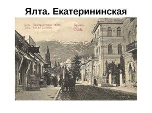 Ялта. Екатерининская улица.