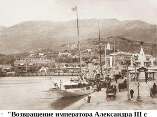 """Возвращение императора Александра III с морской прогулки"": 1893. Судя по дв"