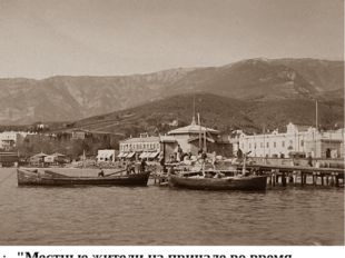 """""""Местные жители на причале во время погрузки мешков в лодки"""": 1886. Работают"""