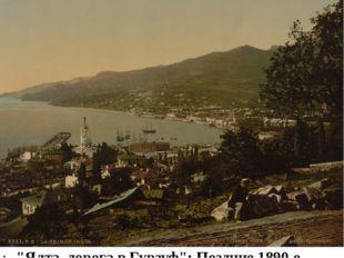 """""""Ялта, дорога в Гурзуф"""": Поздние 1890-е."""
