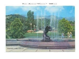 """Ялта. Фонтан """"Юность"""" . 1980 год"""