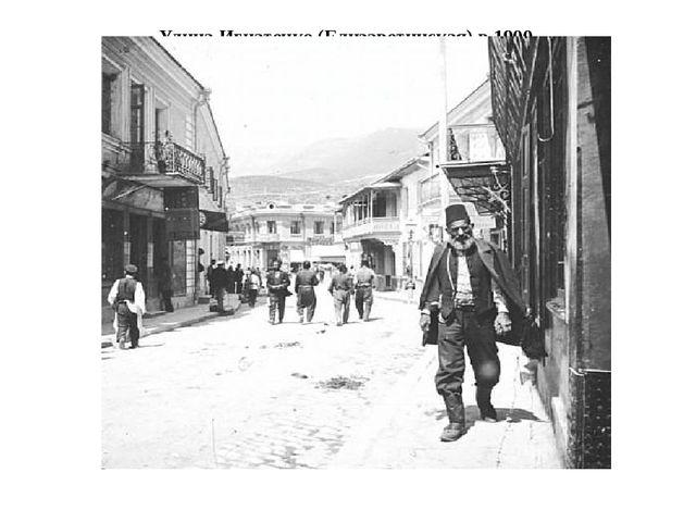 Улица Игнатенко (Елизаветинская) в 1900.