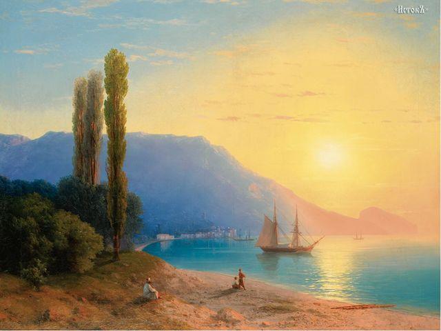 Восход над Ялтой. (масло, 1861 год) Айвазовский Иван Константинович.