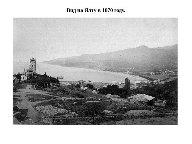 Вид на Ялту в 1870 году.