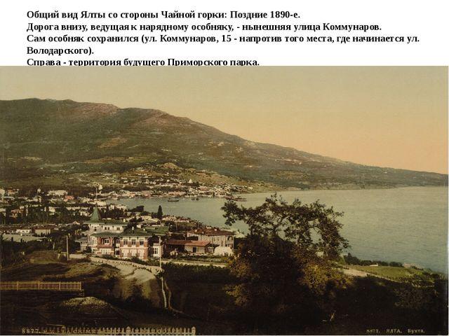 Общий вид Ялты со стороны Чайной горки: Поздние 1890-е. Дорога внизу, ведущая...