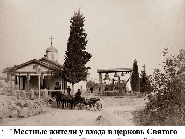 """""""Местные жители у входа в церковь Святого мученика Феодора Тирона в Верхней..."""
