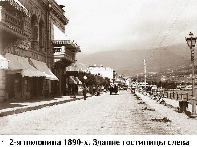 2-я половина 1890-х. Здание гостиницы слева не сохранилось. Застройка в этой...