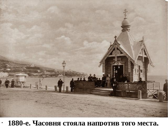 1880-е. Часовня стояла напротив того места, где на набережную выходит улица...