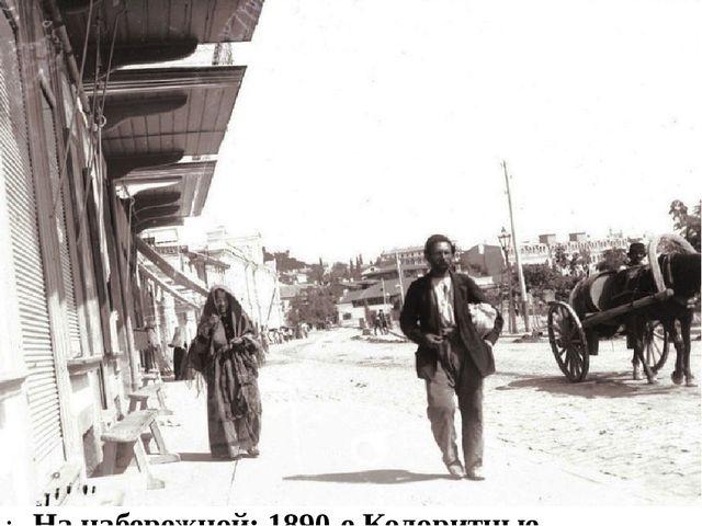 На набережной: 1890-е.Колоритные персонажи!