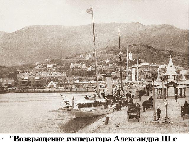 """Возвращение императора Александра III с морской прогулки"": 1893. Судя по дв..."
