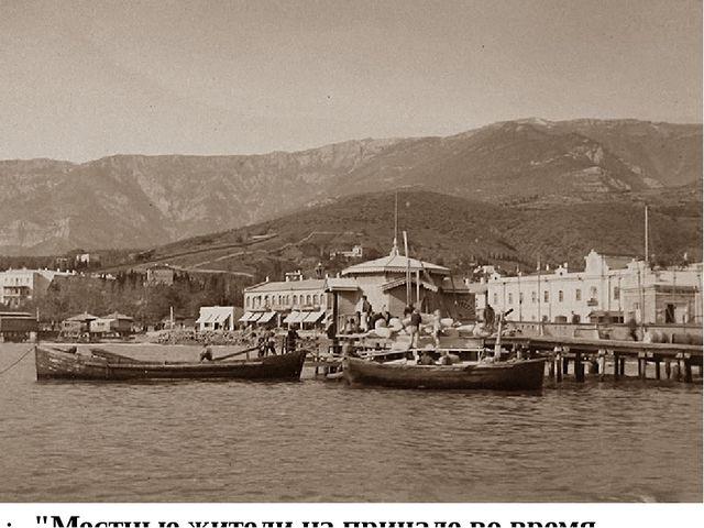 """""""Местные жители на причале во время погрузки мешков в лодки"""": 1886. Работают..."""