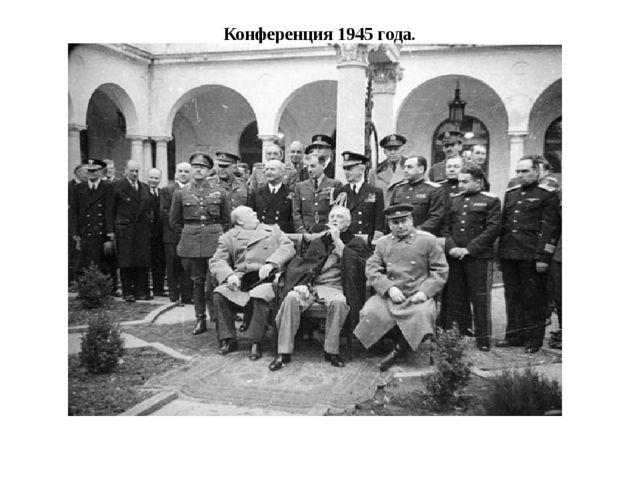 Конференция 1945 года.