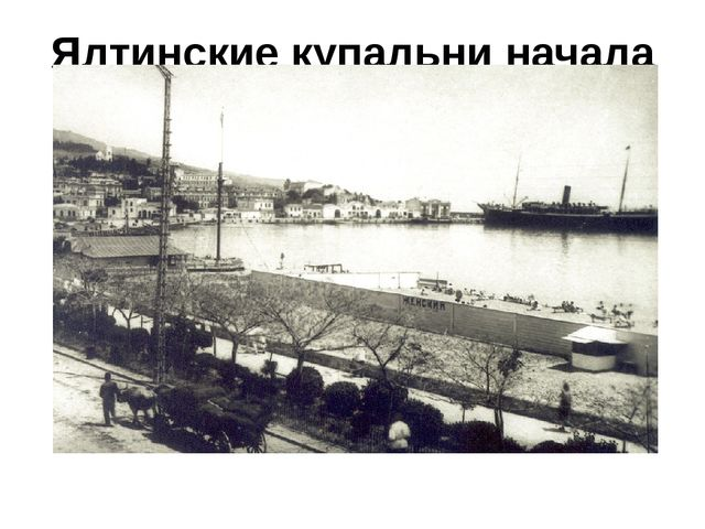 Ялтинские купальни начала 20 века