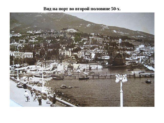 Вид на порт во второй половине 50-х.