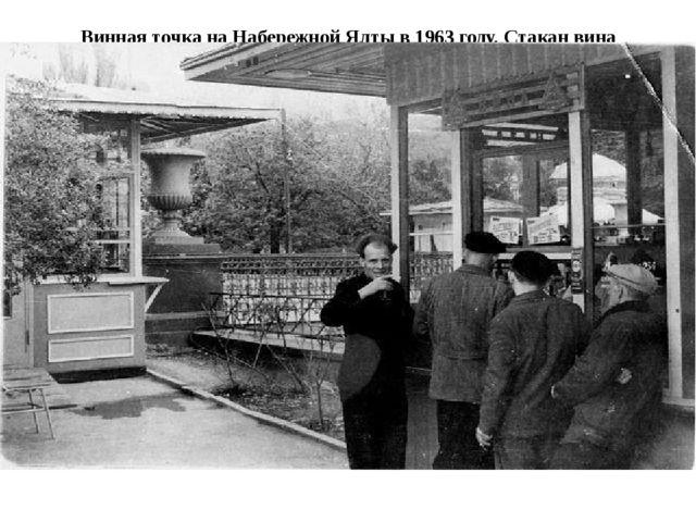 Винная точка на Набережной Ялты в 1963 году. Стакан вина дешевого 9 копеек, м...