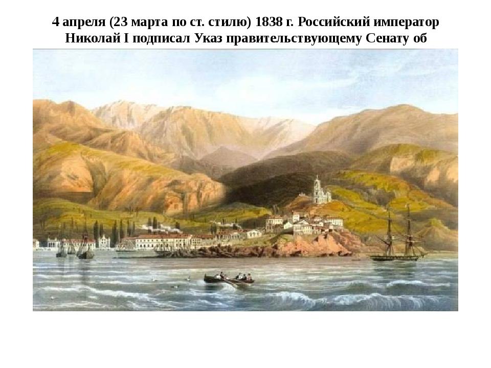4 апреля (23 марта по ст. стилю) 1838 г. Российский император Николай I подпи...