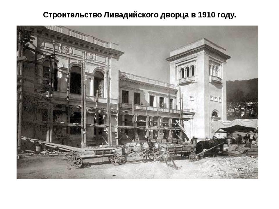 Строительство Ливадийского дворца в 1910 году.