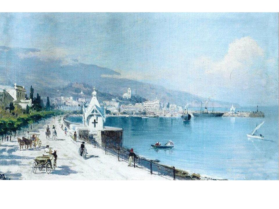 Юнге-Толстая Е.Ф.(1843-1913)Набережная Ялты..1880 г.х.м.част собр