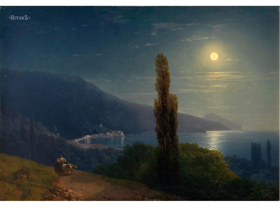 Лунная ночь. Вид на Ялту. (масло, 1859 год) Айвазовский Иван Константинович.