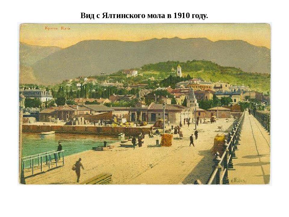 Вид с Ялтинского мола в 1910 году.