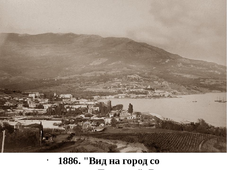 """1886. """"Вид на город со стороны Ливадии"""": В порту ещё нет мола. Нет и дворца..."""