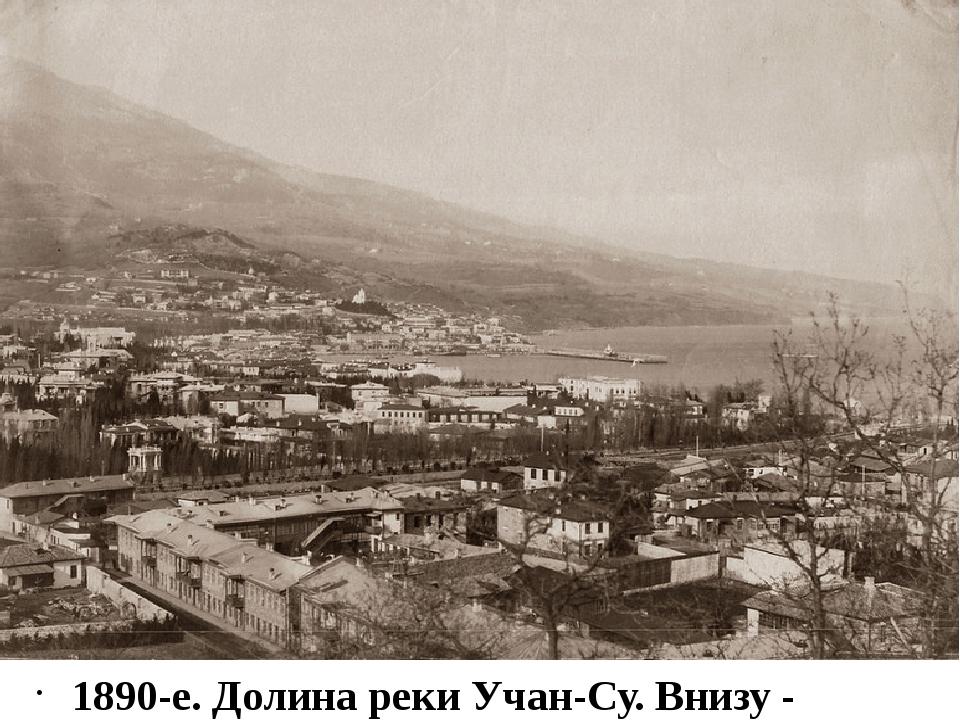 1890-е. Долина реки Учан-Су. Внизу - двухэтажные дома, стоящие на Архивной у...