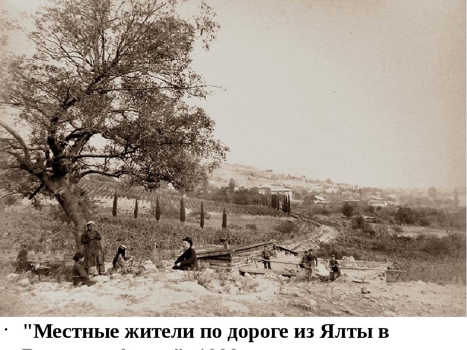 """""""Местные жители по дороге из Ялты в Верхнюю Аутку"""": 1886. Франтоватый господ..."""