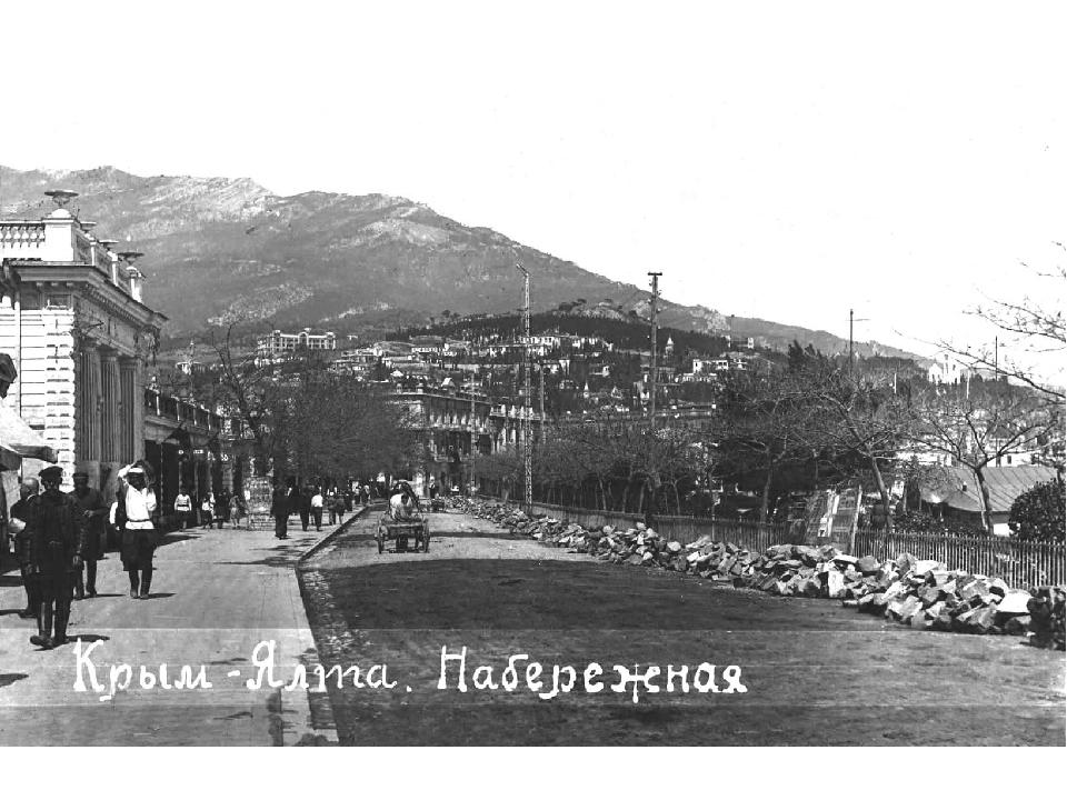 Крым Ялта Набережная 1920-е
