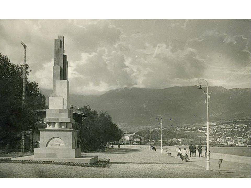 1928 Памятник годовщине установления Советской Власти в Крыму