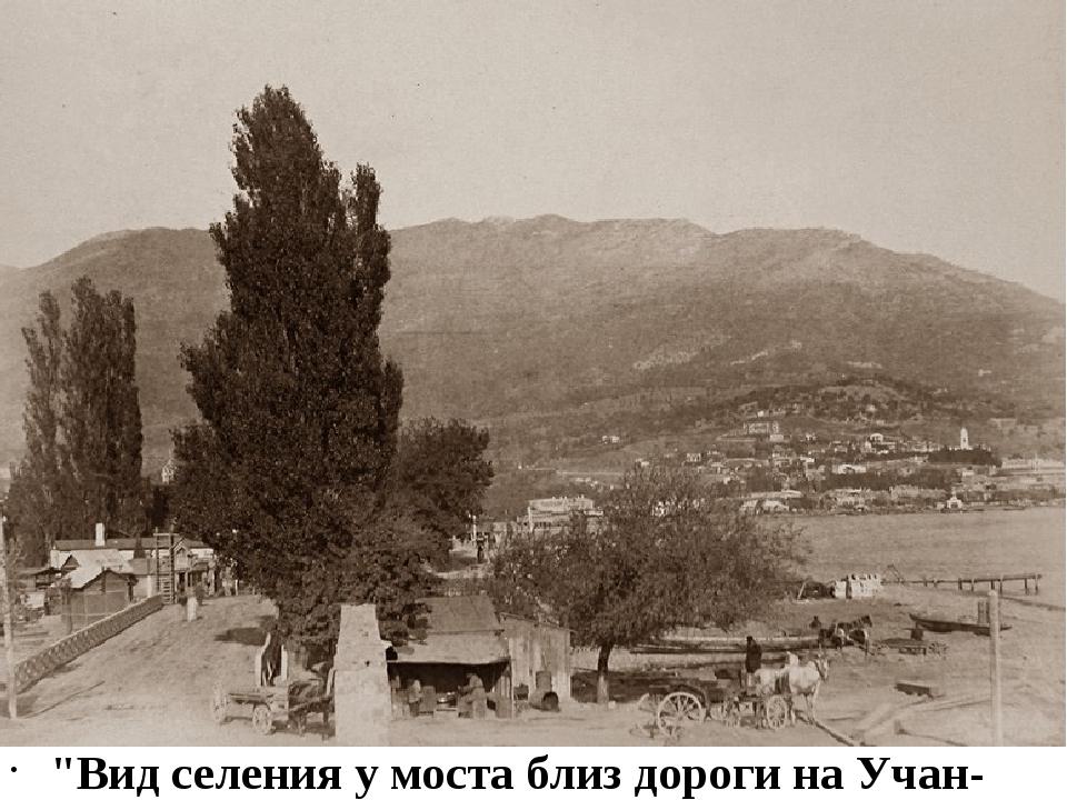 """""""Вид селения у моста близ дороги на Учан-Су"""": 1886. Заведение у дороги чем-т..."""