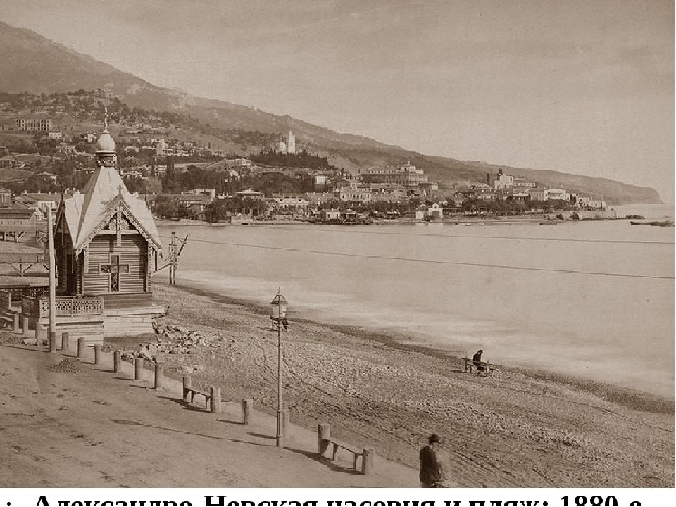 Александро-Невская часовня и пляж: 1880-е.