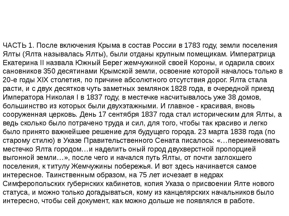 ЧАСТЬ 1. После включения Крыма в состав России в 1783 году, земли поселения...