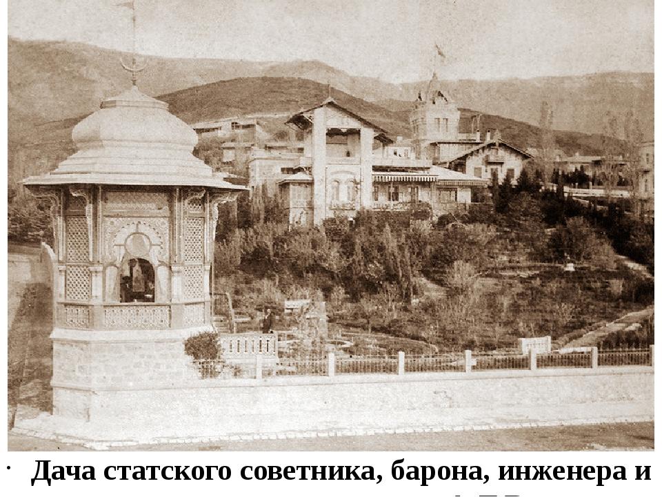Дача статского советника, барона, инженера и ялтинского городского головы А....