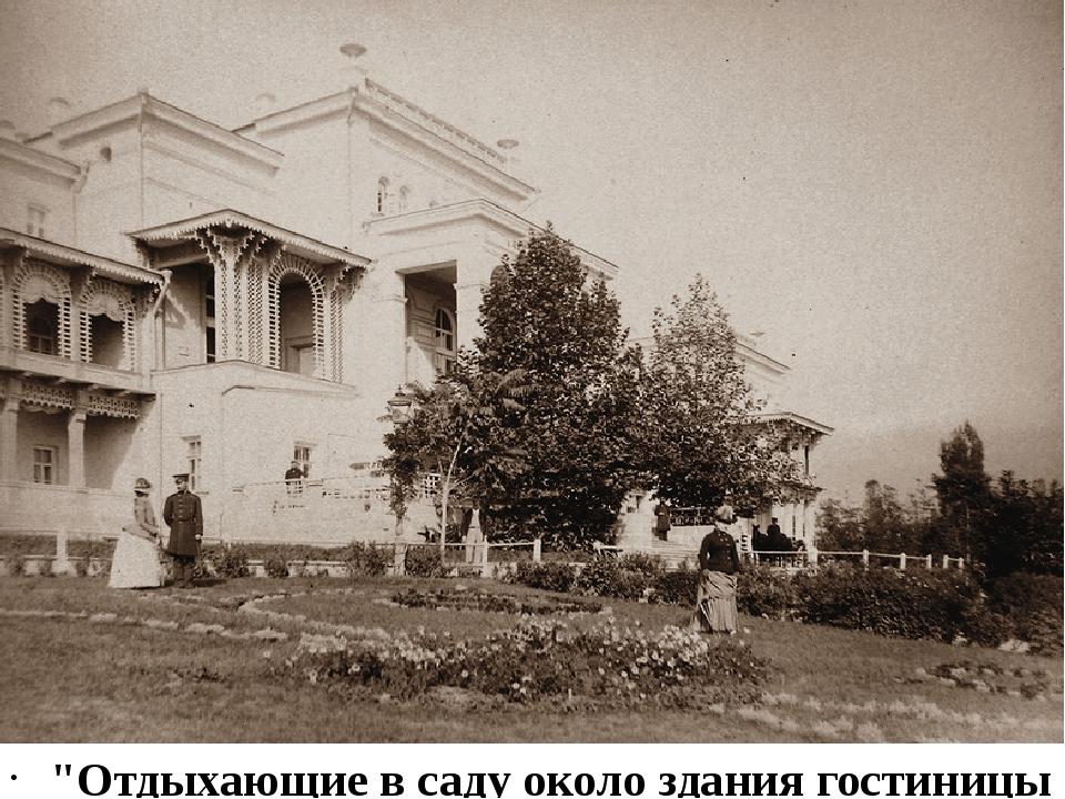 """""""Отдыхающие в саду около здания гостиницы """"Россия"""": 1886. Гостиница, первое..."""