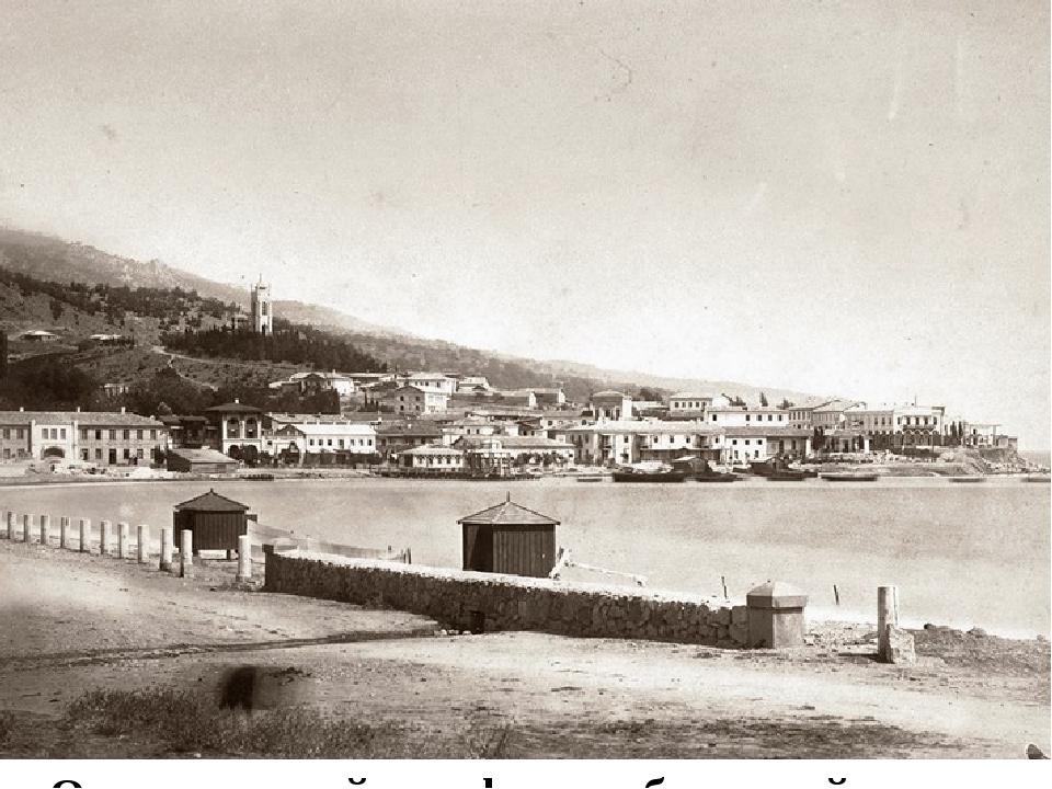 Одно из старейших фотоизображений города: 1860-е.
