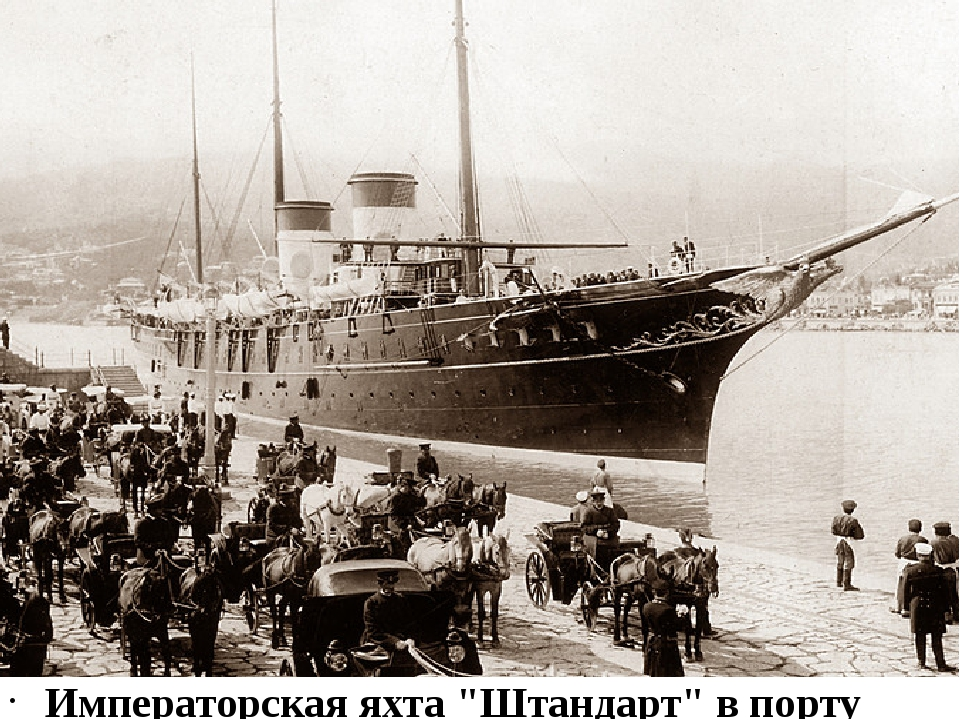 """Императорская яхта """"Штандарт"""" в порту Ялты: 1898. Почти все встречающие - на..."""