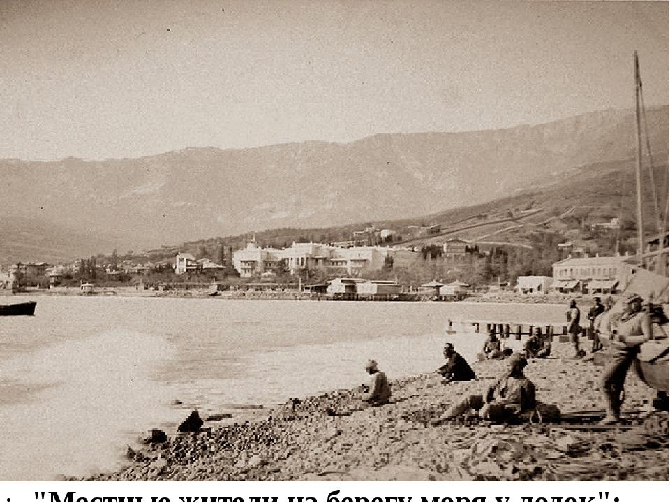 """""""Местные жители на берегу моря у лодок"""": 1886. Отдыхают..."""