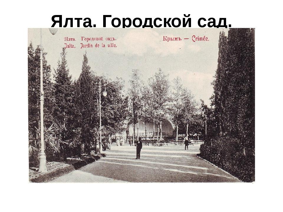 Ялта. Городской сад.