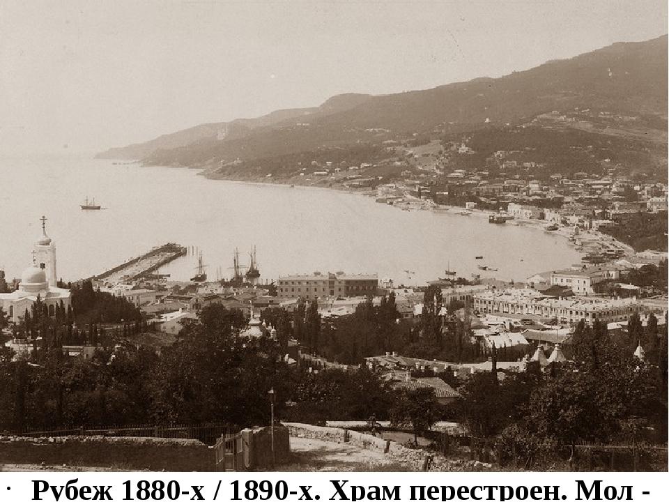 Рубеж 1880-х / 1890-х. Храм перестроен. Мол - в процессе возведения. Уже мно...
