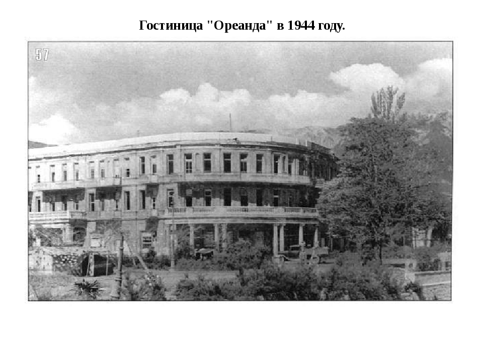 """Гостиница """"Ореанда"""" в 1944 году."""